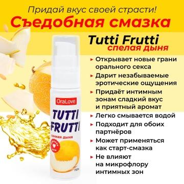 Гель-смазка Tutti-frutti со вкусом сочной дыни - 30 гр.
