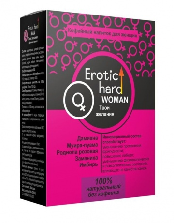 """Кофейный напиток для женщин """"Erotic hard WOMAN - Твои желания"""" - 100 гр."""