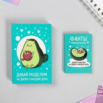 Романтические фанты-карты «Авокадо»