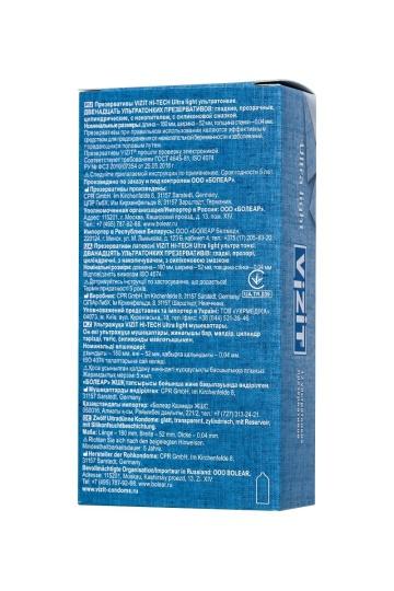 Ультратонкие презервативы VIZIT Ultra light - 12 шт.