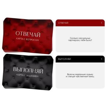 Игры с карточками - Во власти страсти