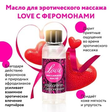Массажное масло с феромонами Love - 75 мл.